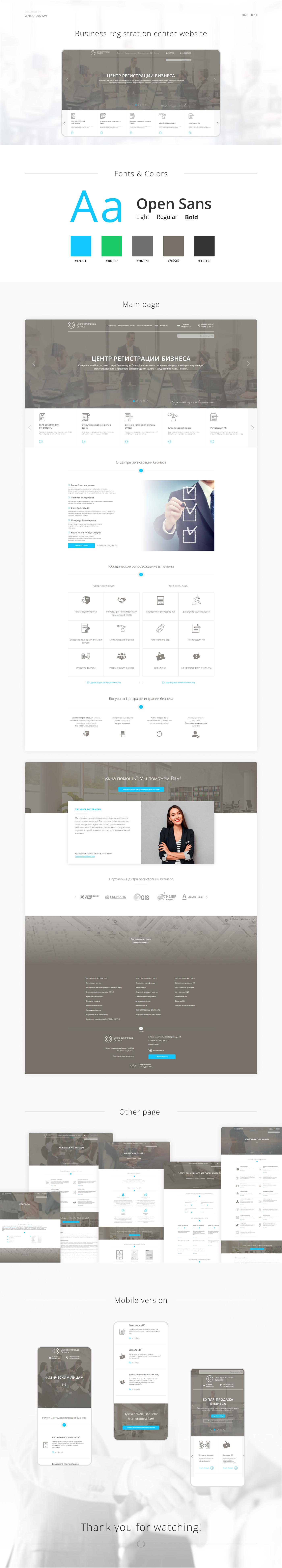 business law site Web