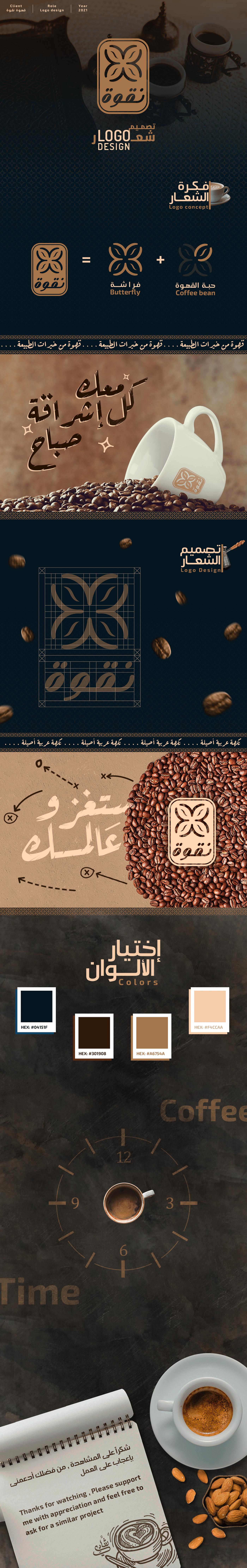 branding  Coffee design elegant identity Logo Design product Social Media Designs typography   visual identity