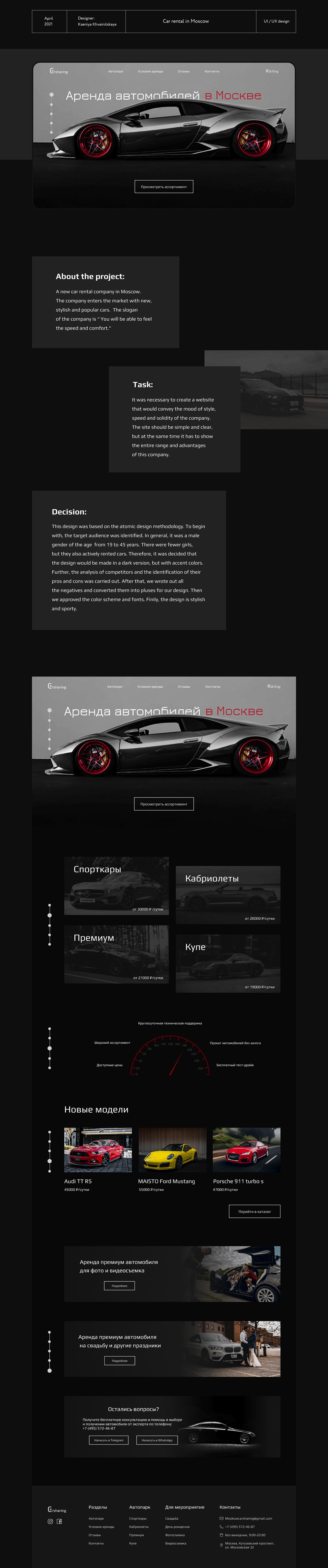 car Carsharing design Figma photoshop UI UI/UX ux Web Web Design