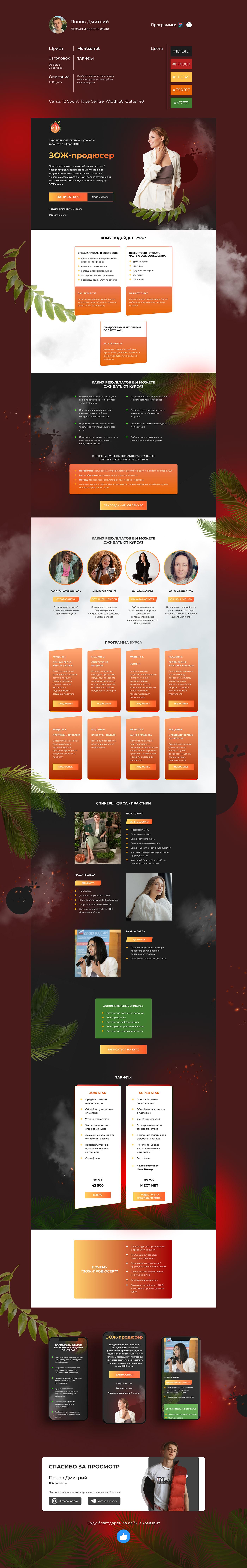 landing page online kurs Web Design  Website блогер Инфобизнес курс лендинг онлайн курс продюсер