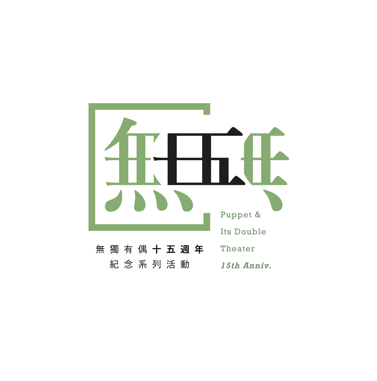 極美的37套日式logo設計欣賞
