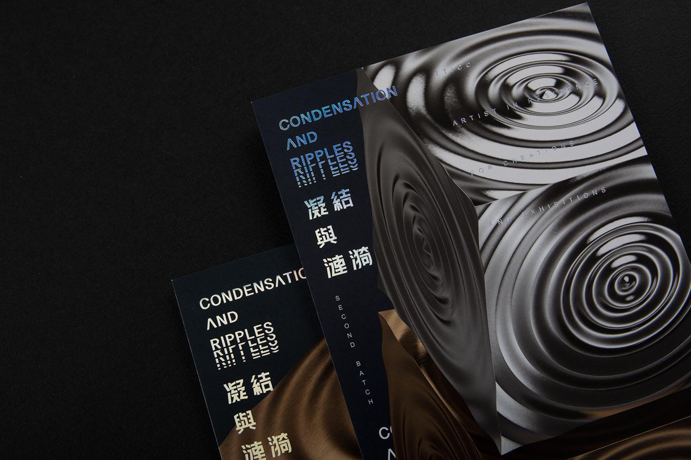condensation ripples design Taitung artist creations 台東 TTICC fiesta festivals