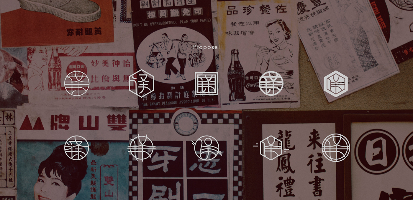 china brand Logo Design Stationery ideogram pictogram branding  Brand Design logo chinese