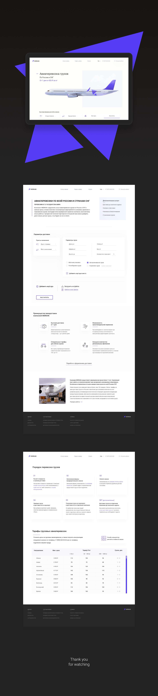 Website design for delivery service