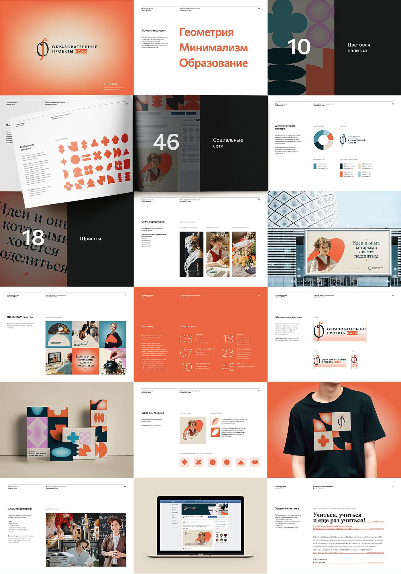 Education geometry guideline identity orange social media айдентика гайдлайн оранжевый социальные сети