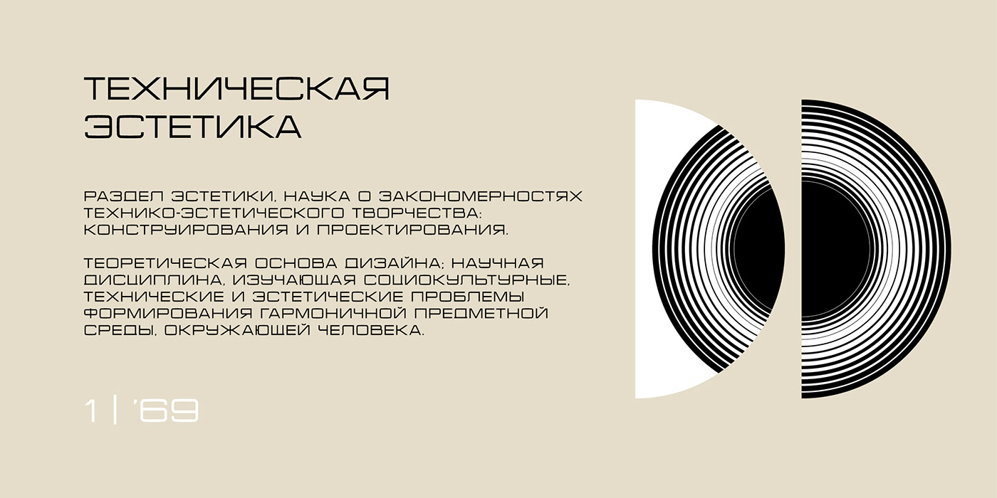 Brutalist Cyrillic free Free font free fonts industrial Retro Soviet Title vintage