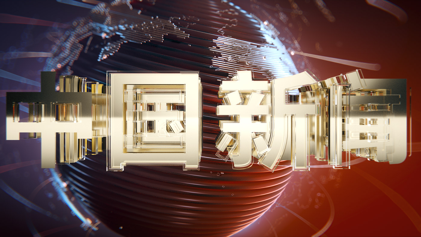 CCTV news china broadcast globe digital information analytics