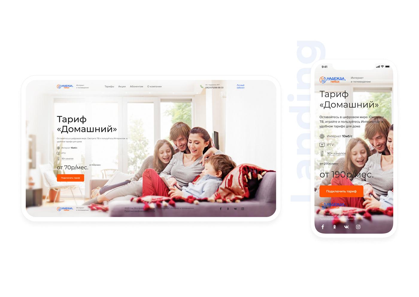 provider Интернет-провайдер провайдер сайт