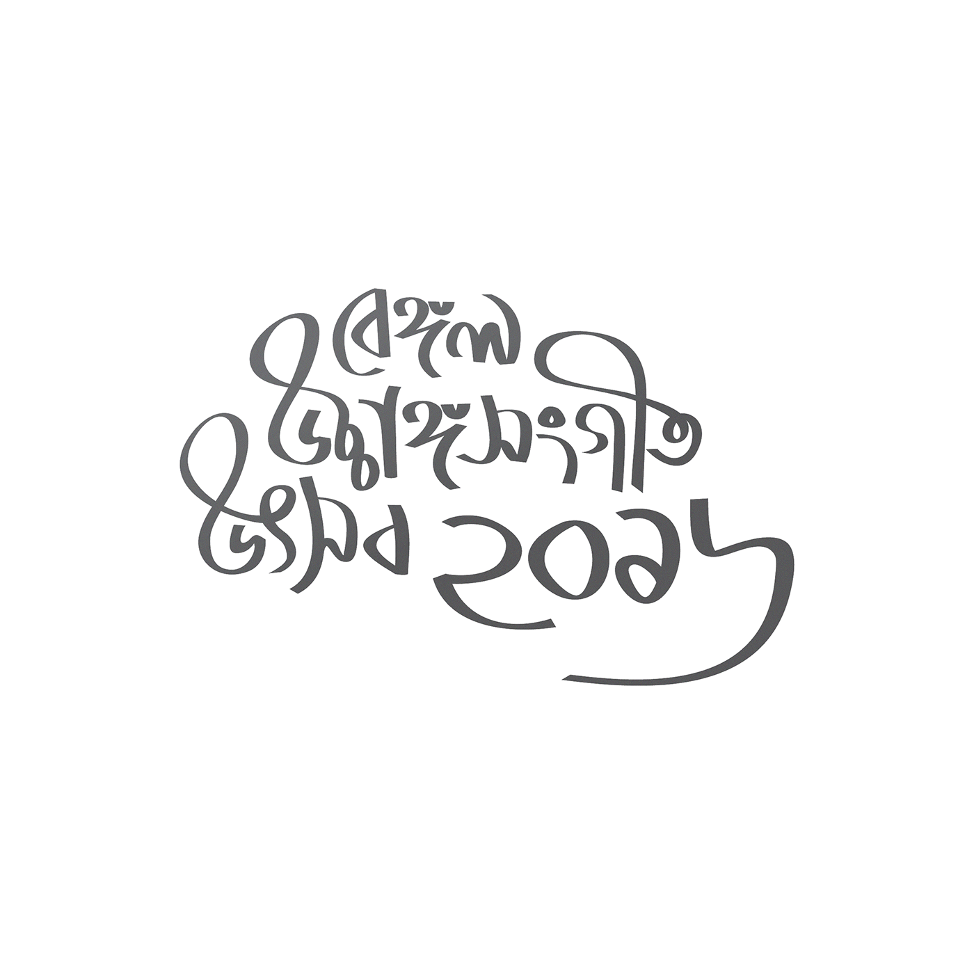 dhaka Event Branding concert graphics art Bangladesh BCMF music