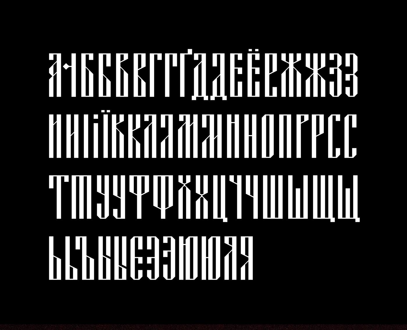 Cyrillic,Latin,font,Script,techno,modern,poster,encrypted,pattern,free