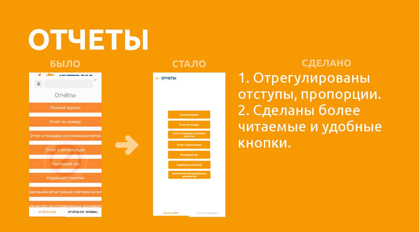 кассы приложение дизайн