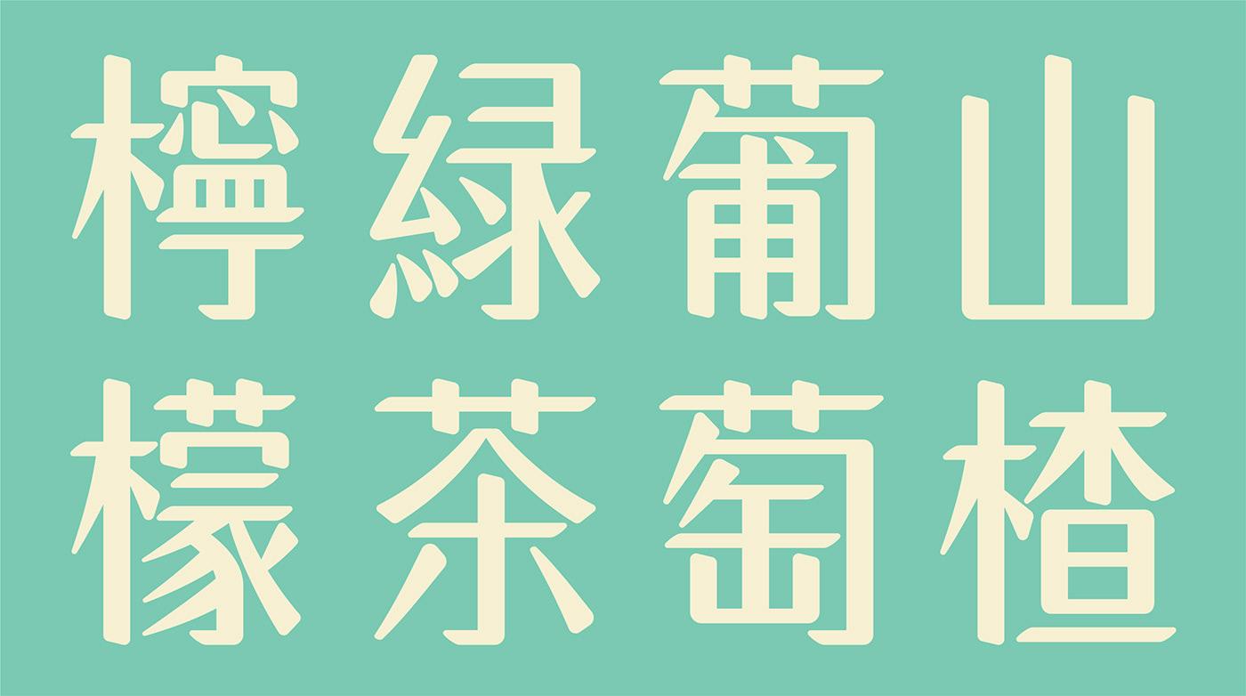 best studio wan ran font colorful Font Application font design Font Poster graphic design  typesetting 字体设计 白色婉然体 白色至上设计