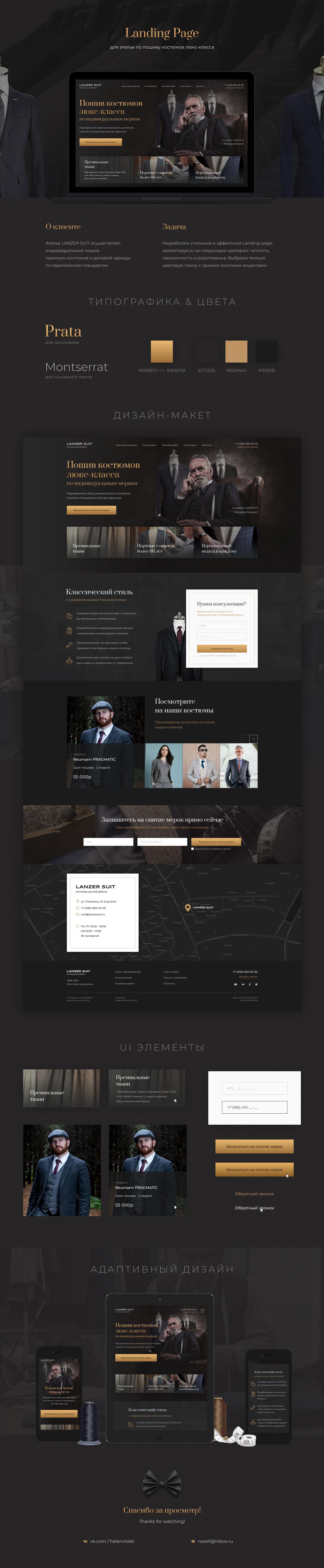 landing page Adaptive suits tailor Web Web Design