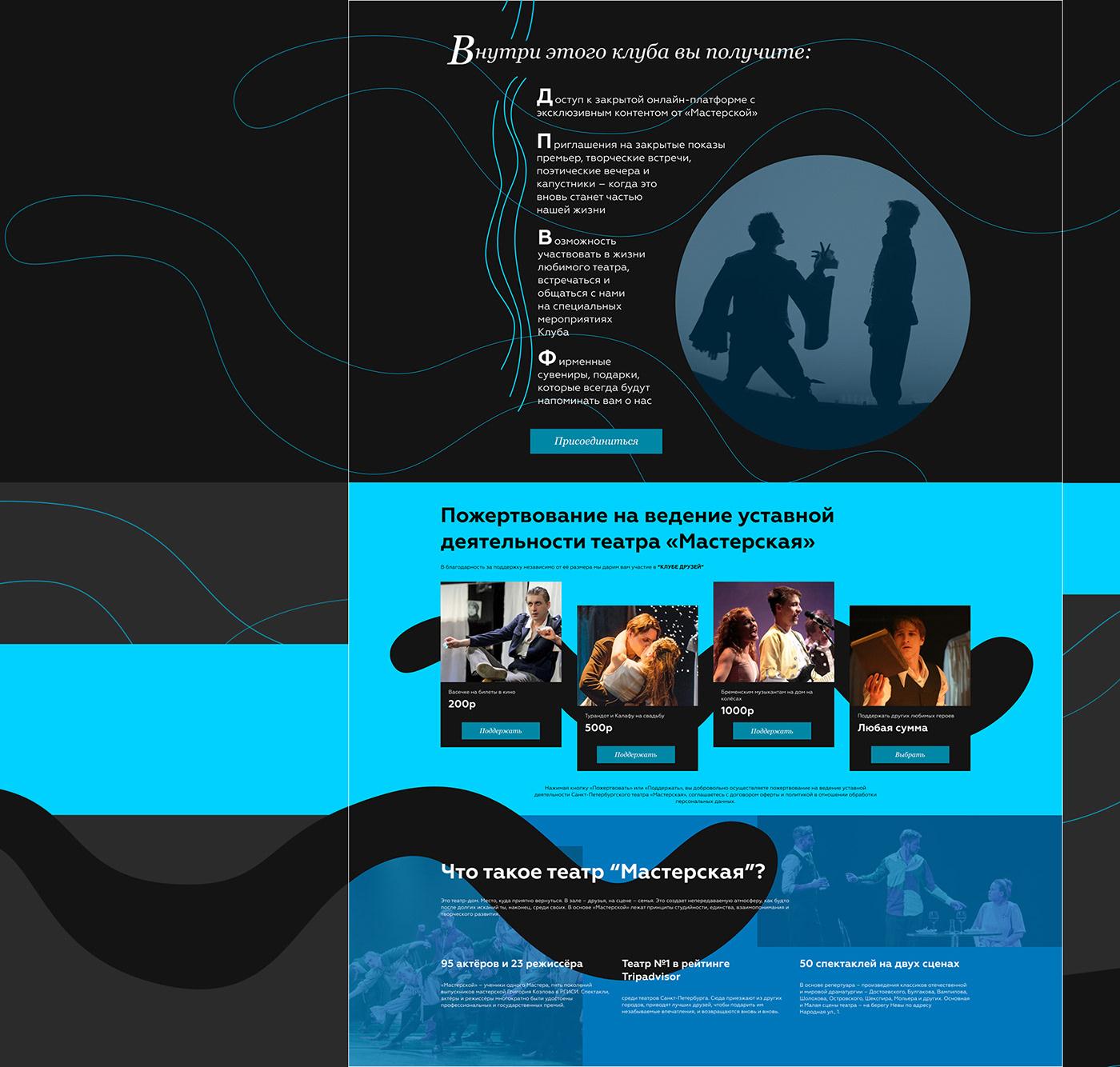 Figma landing theater  UI ux/ui Web