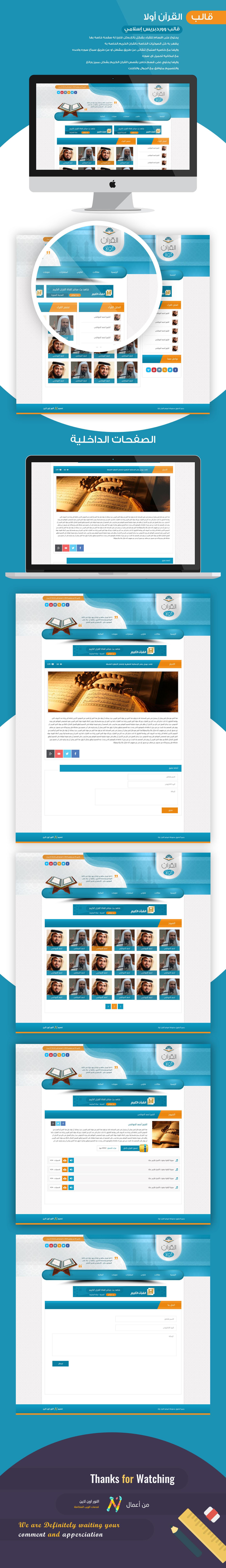 elnooronline,wordpress,Desgin,corporate,creative,Multipurpose,logo,template,تصميم,شعار,لوجو,ووردبريس,مدونة,تصميم موقع,النور اون لاين