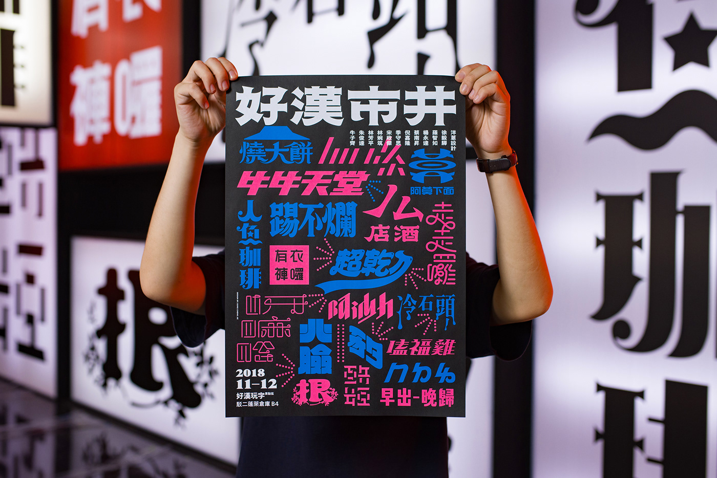 chenese typo neon sign 漢字 桃花源 asia Chinese Character lettering Typeface