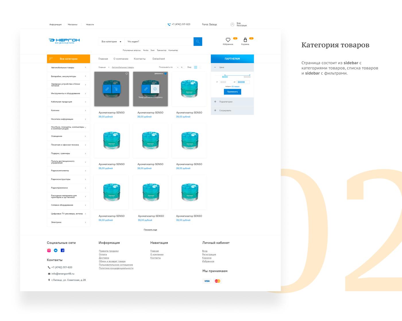 ux UI design Webdesign Ecommerce Web Design  e-commerce concept