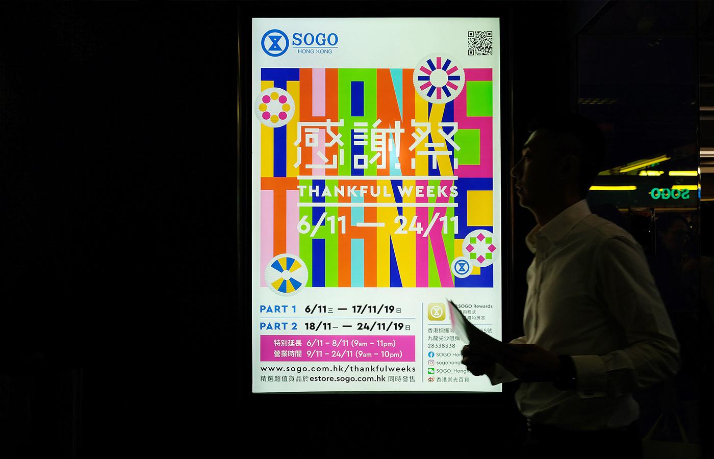 sogo sale visual identity thanks thankful weeks Colourful  japanese