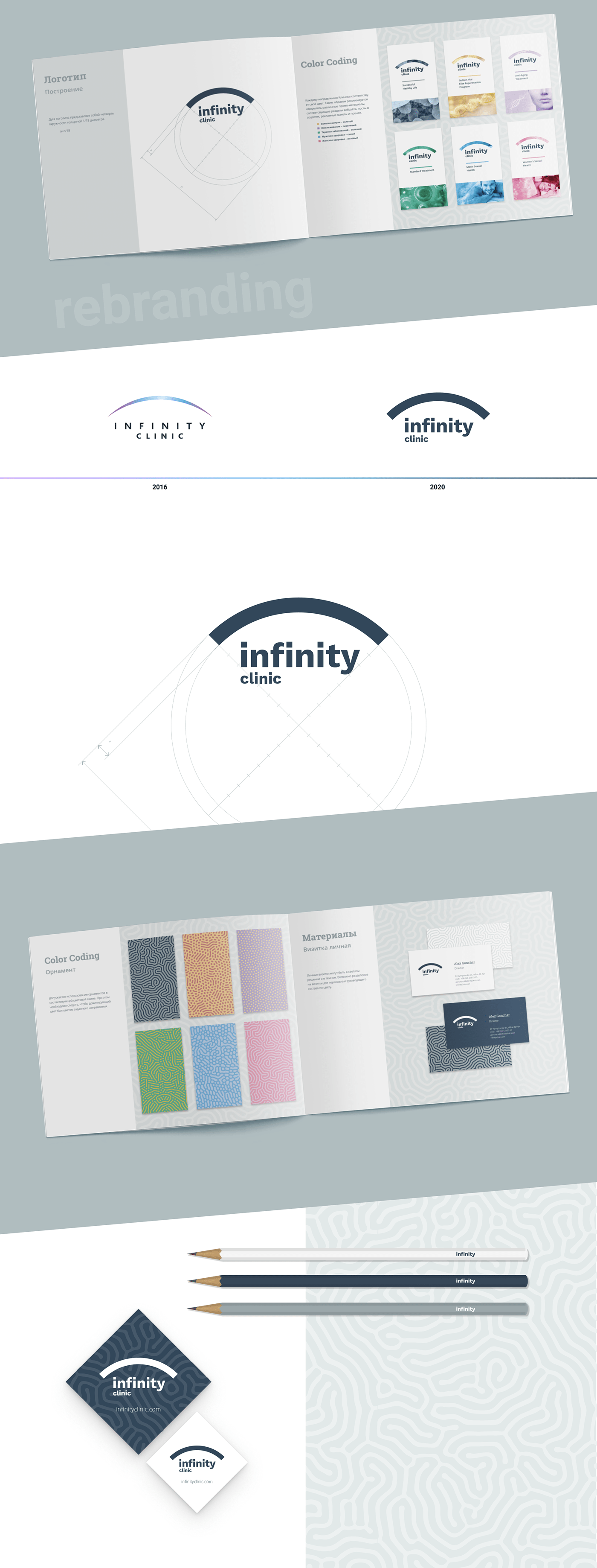 Identity redesign for Infinity Clinic.