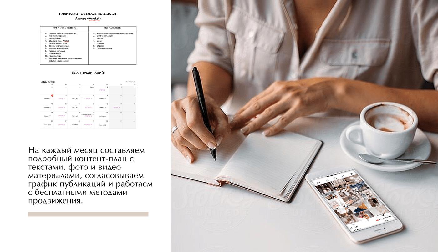 ведение Инстаграм Дизайн Инстаграм дизайн ленты дизайн ленты в инстаграм дизайн профиля инстаграм оформление ленты профиль СММ