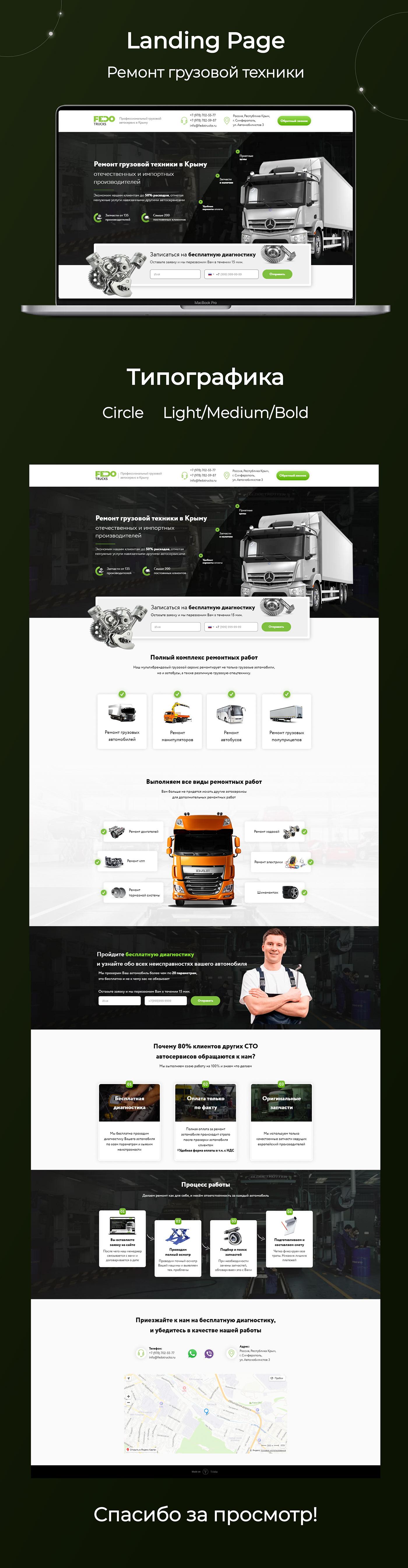 design langing page  Web Design