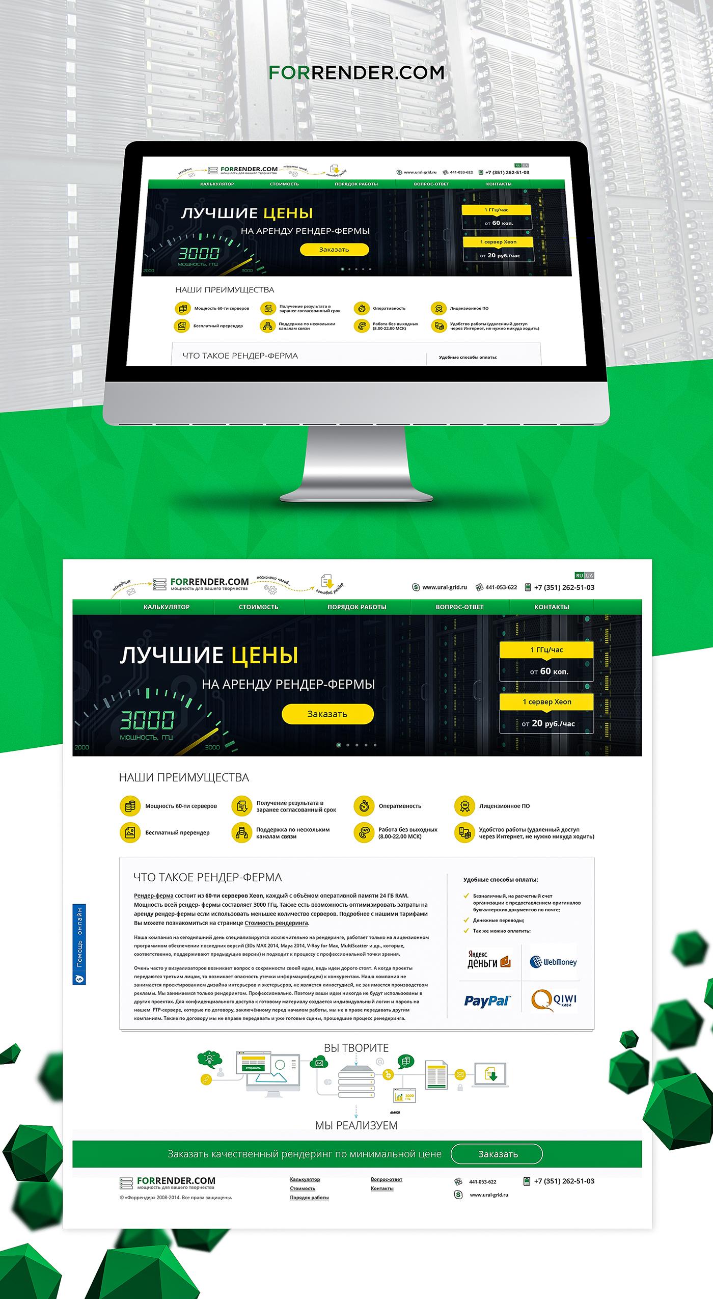 ForRender Website Web Design