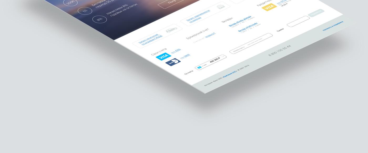Онлайн-банкинг БКС