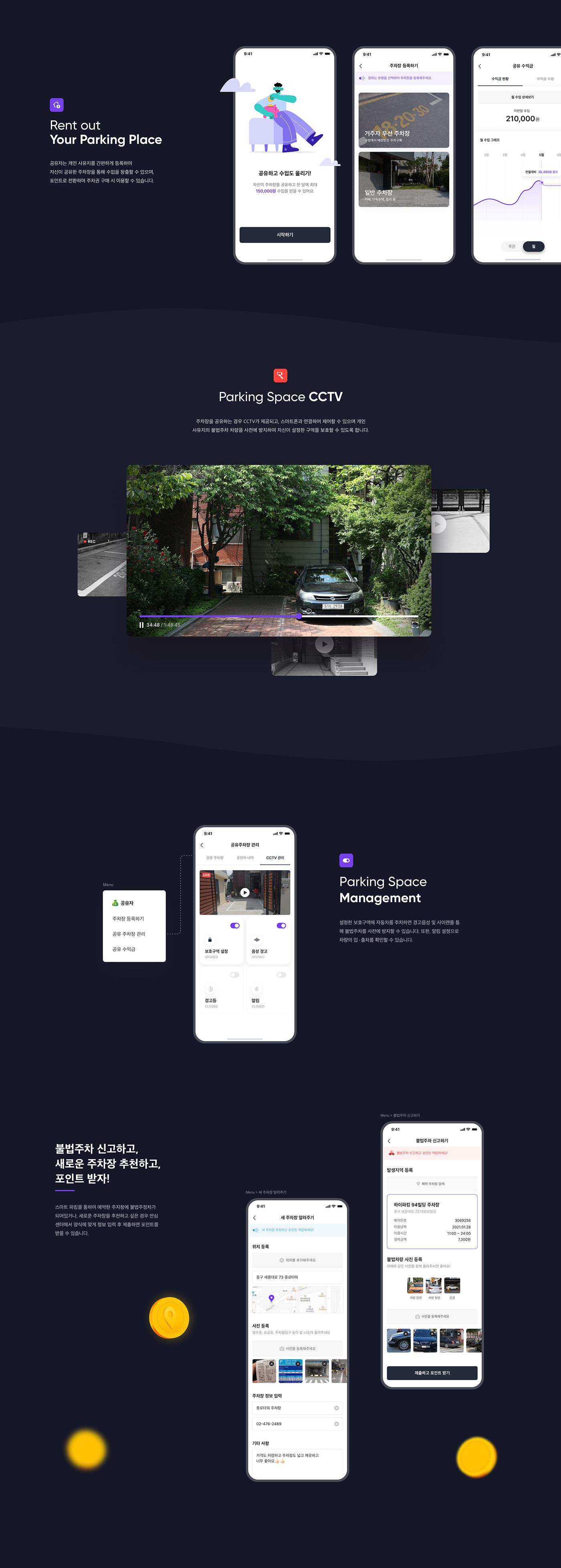 app car mobile Parking App parking sharing sharing app ui design ux ux/ui design Web Design