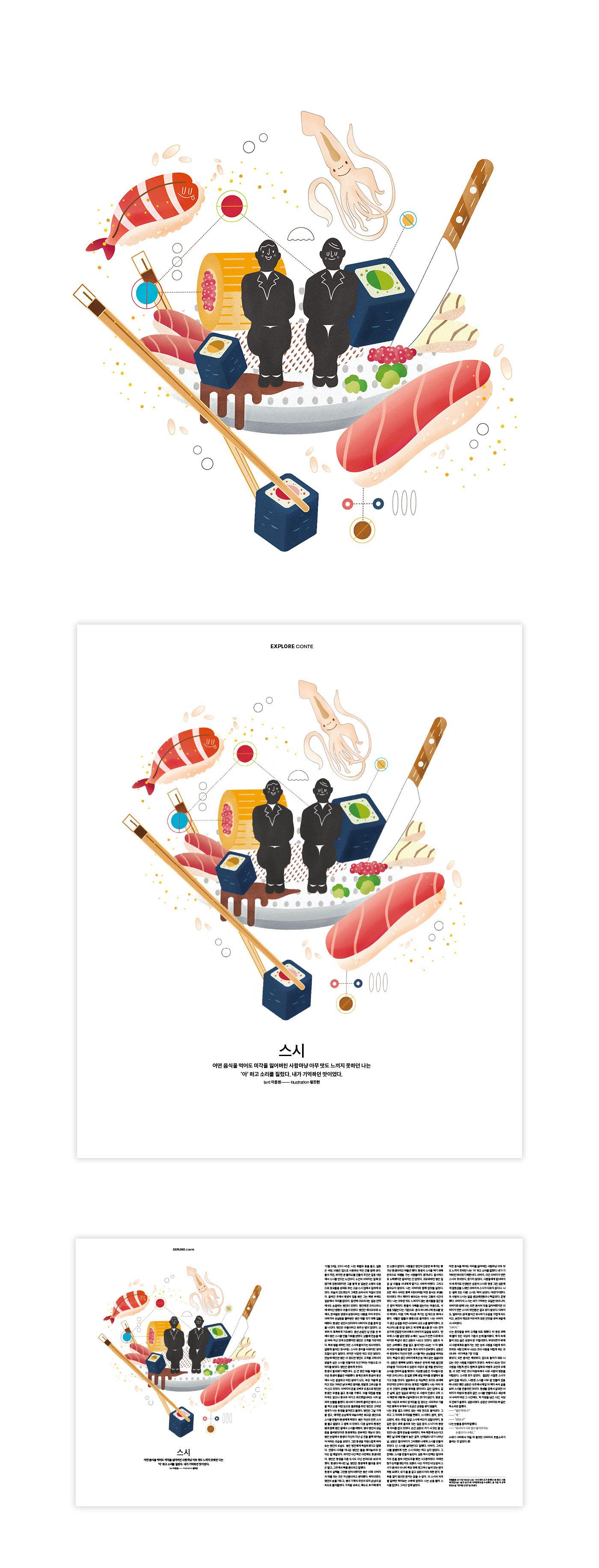 有創意感的45款韓國插畫欣賞