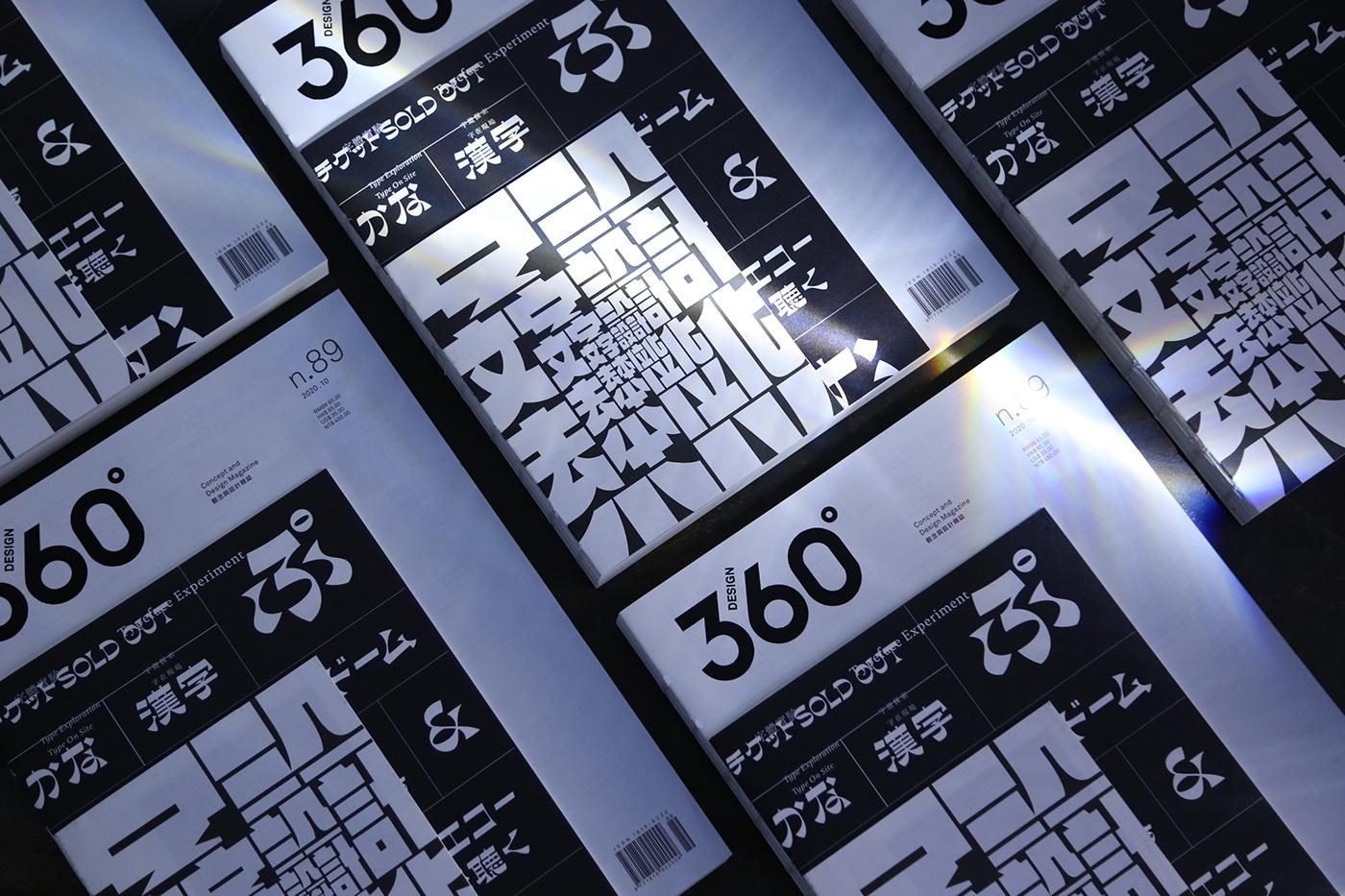 Bind design magazine design360 editorial experiment Layout magazine print Typeface Fashion