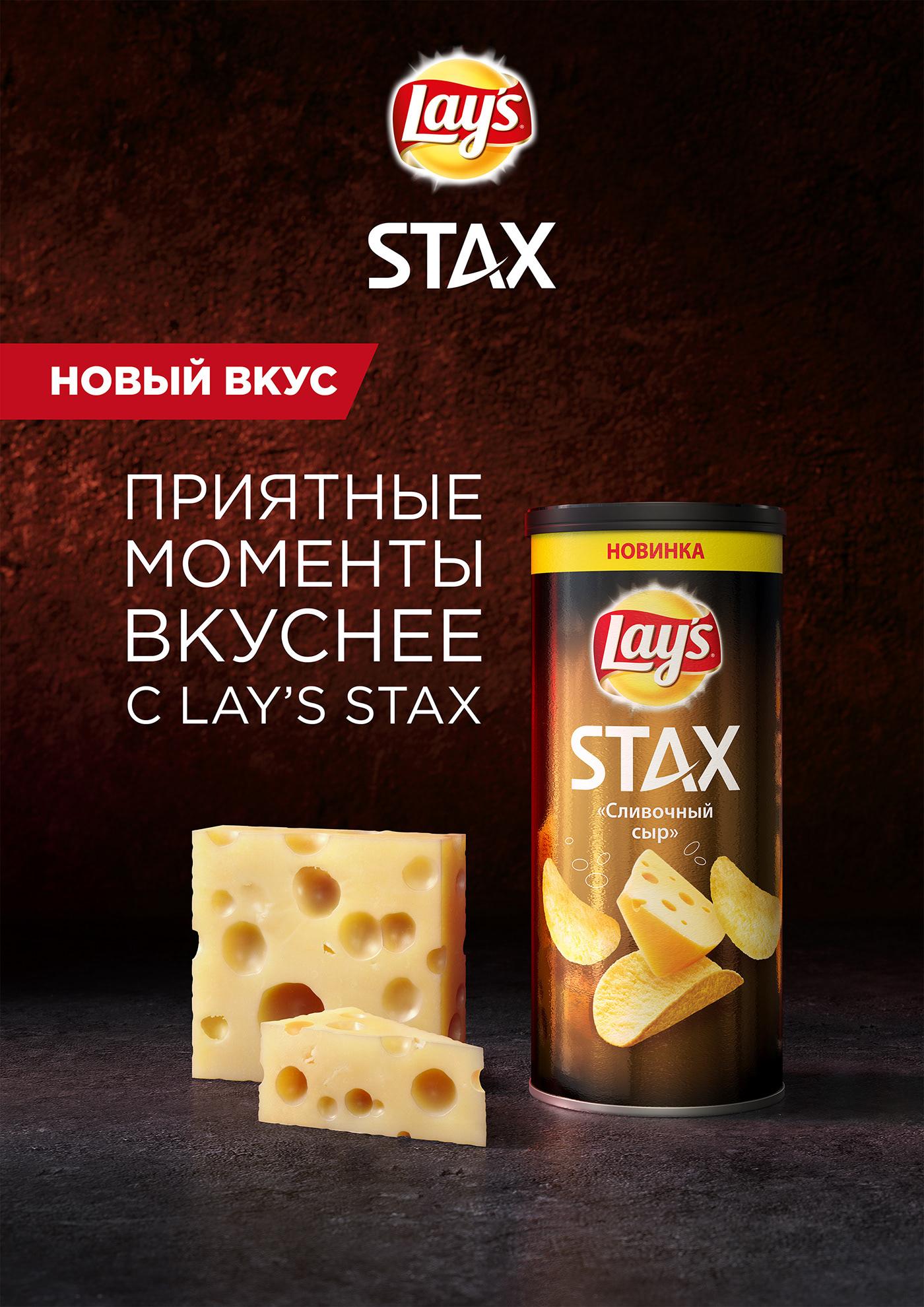 Lays CGI stax corona