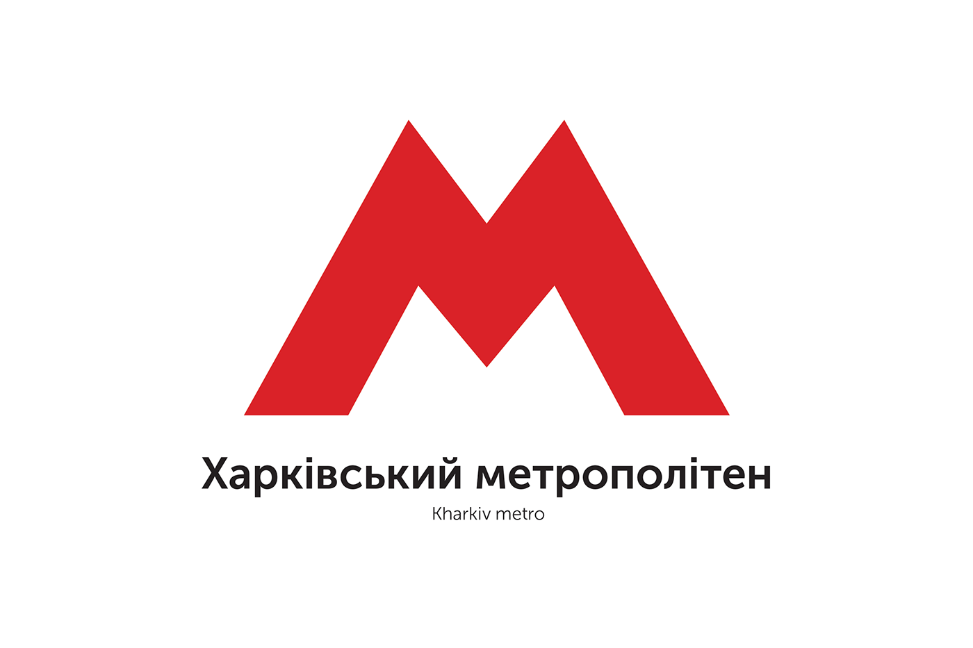 kharkiv map metro Transport карта метро транспорт харьков metropolitan Харків