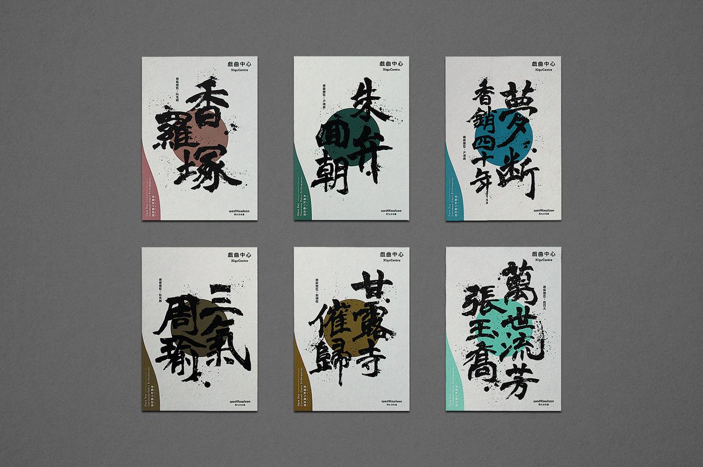 Hong Kong innoise jerry Luk chinese opera xiqu centre visual identity Chinese Calligraphy Calligraphy