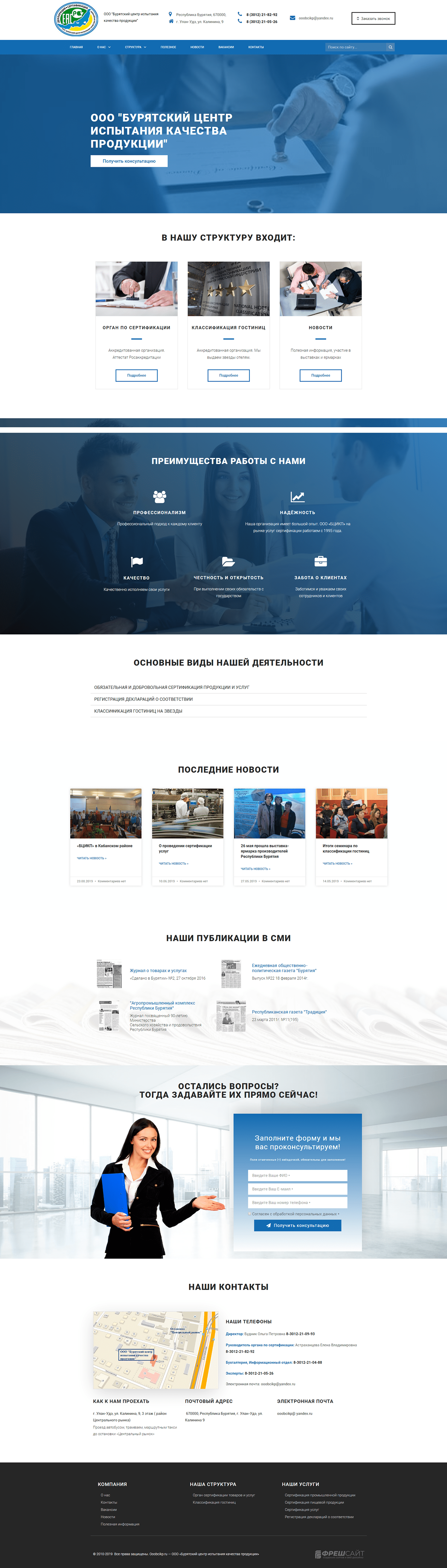 Информационный сайт,бизнес сай,elementor,wordpress,Многостраничный сайт,новостногй сайт