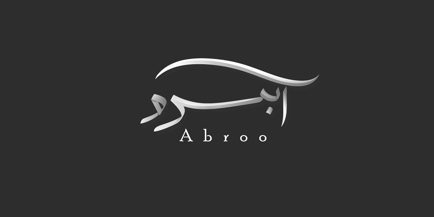 Arabic Name Logo Design Free PSD On Behance