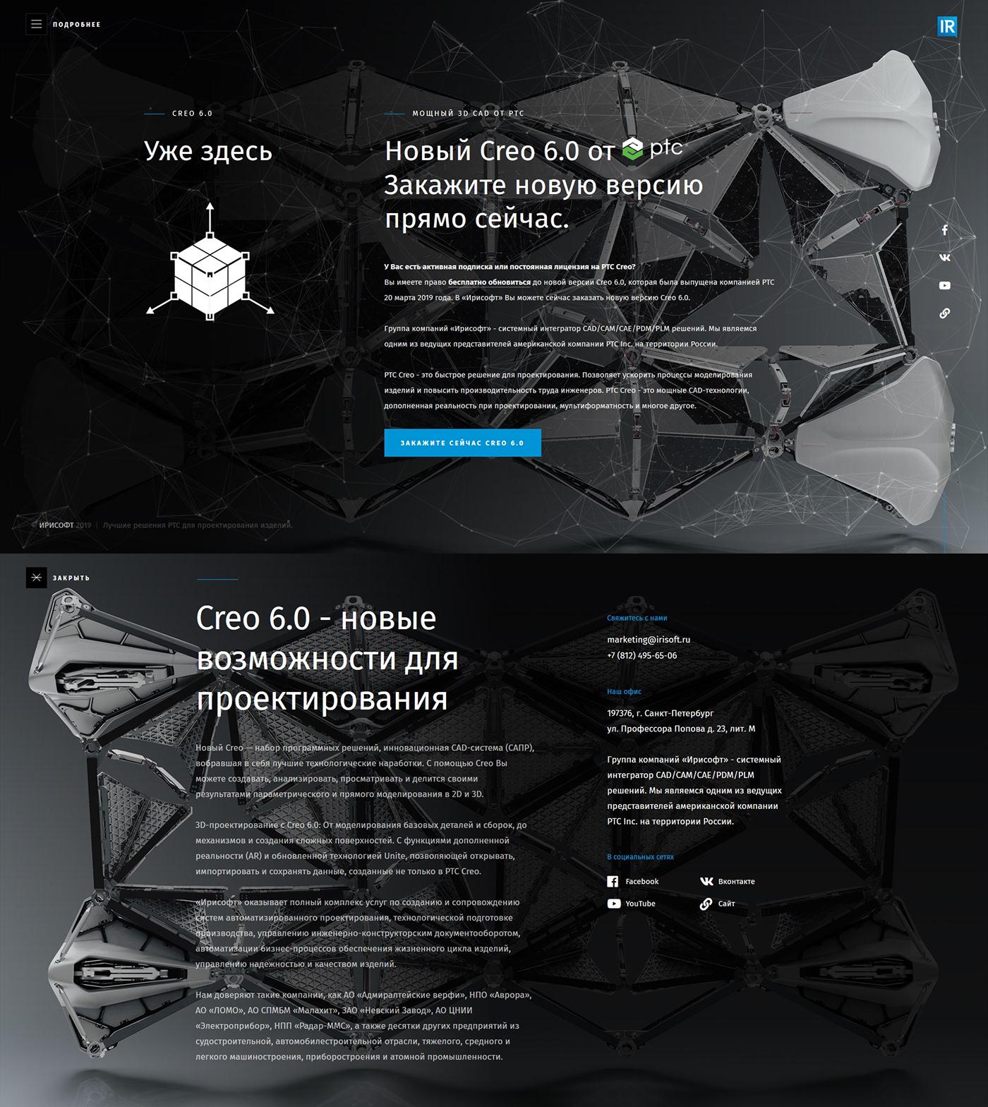 One Page Web Design  wordpress Сайт продукта landing page