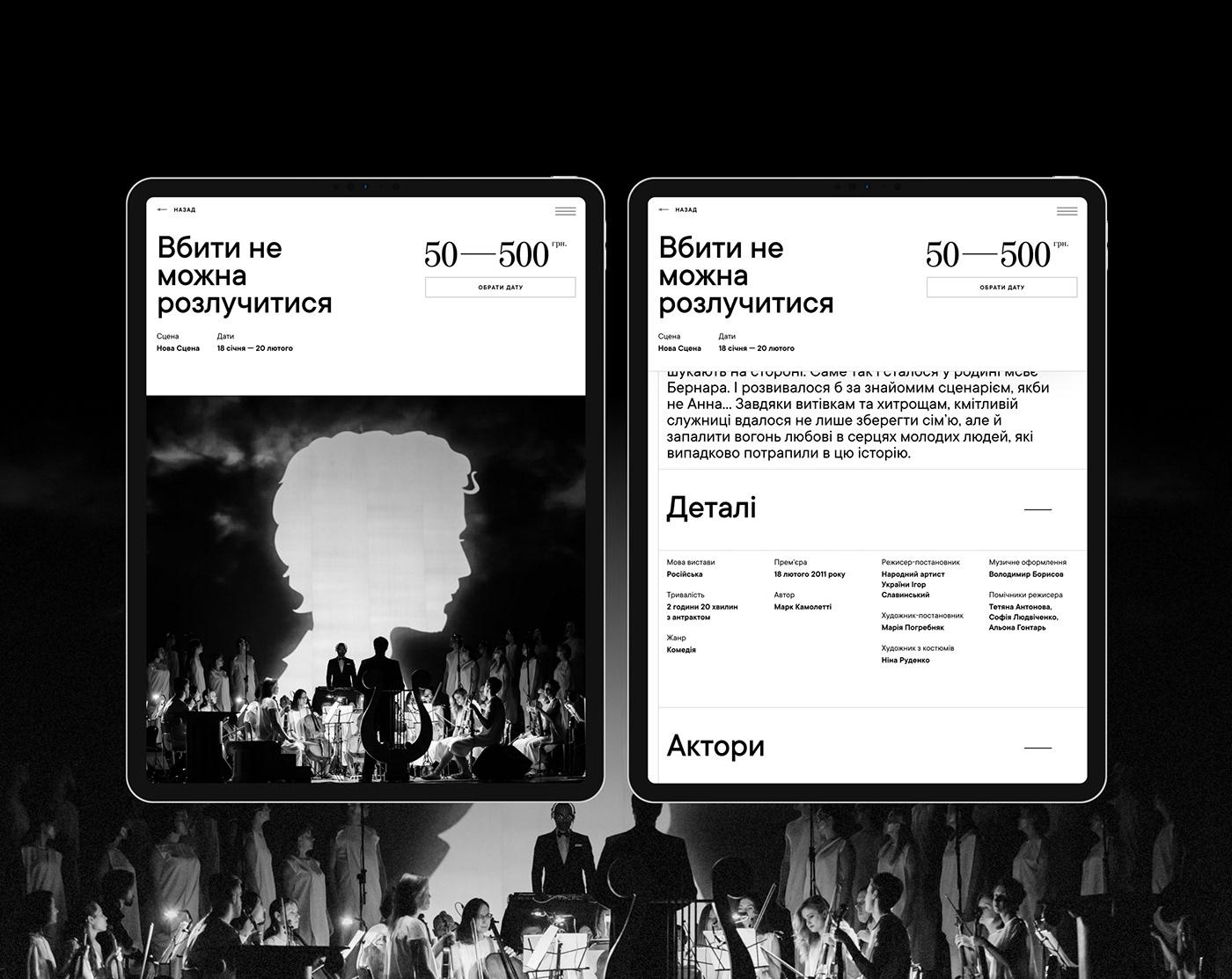 art black classy grid minimal Performance play premium Theatre typography
