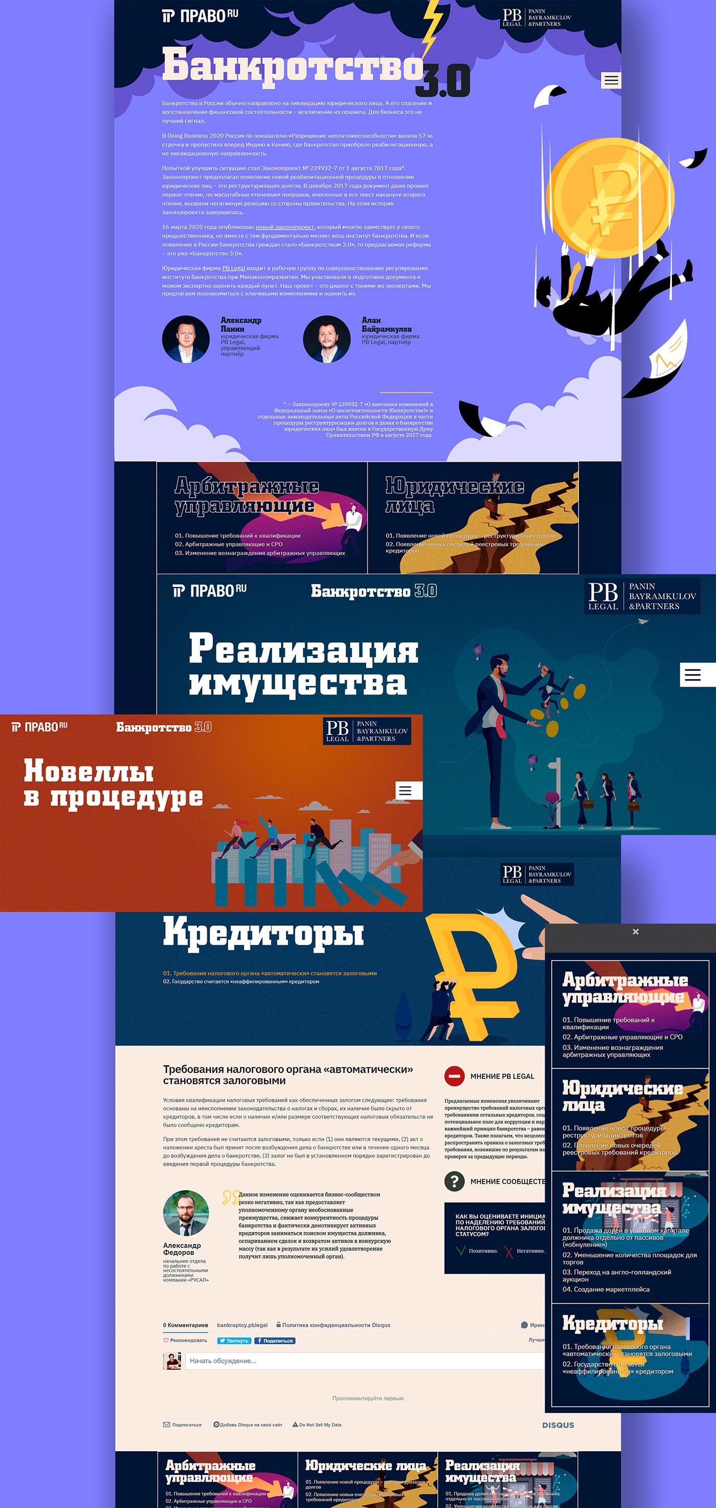 special project Web web-design
