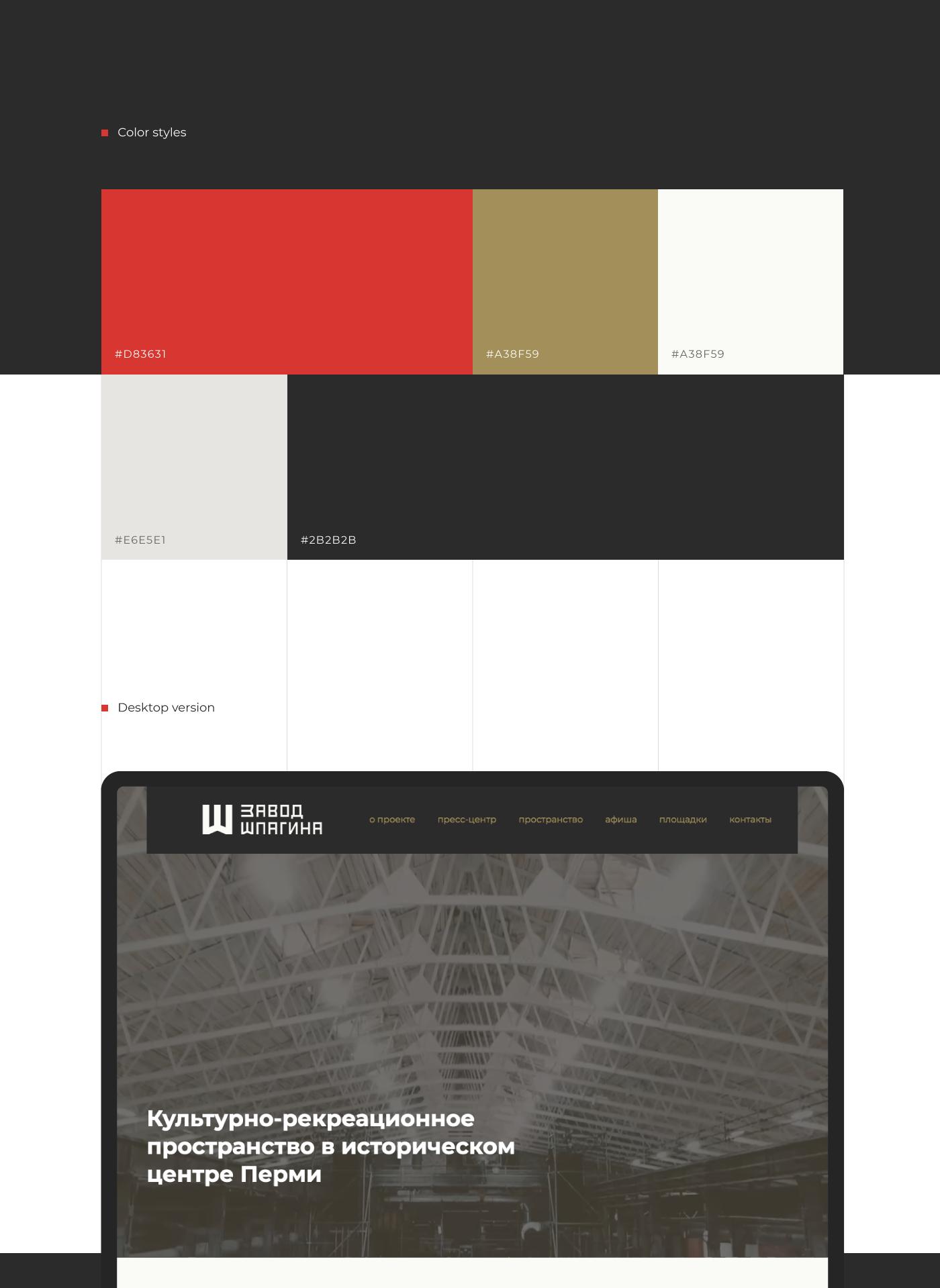 Web ui ux renovation Website architectural cultural