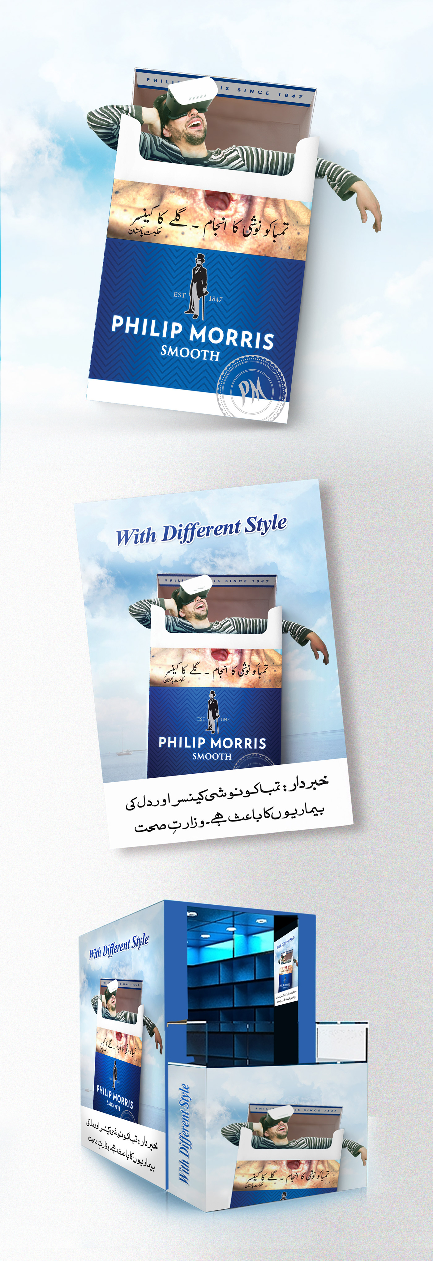 smoking ciggrates brand PMI MullenLowe Smoking is injurious key visual Poster Design azizdesigner panshop philip morris