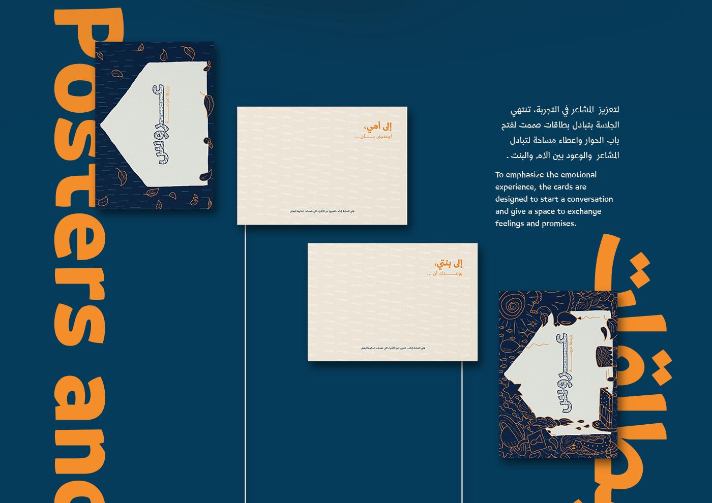 creative print book book design posters campaign ILLUSTRATION  psa Story telling design