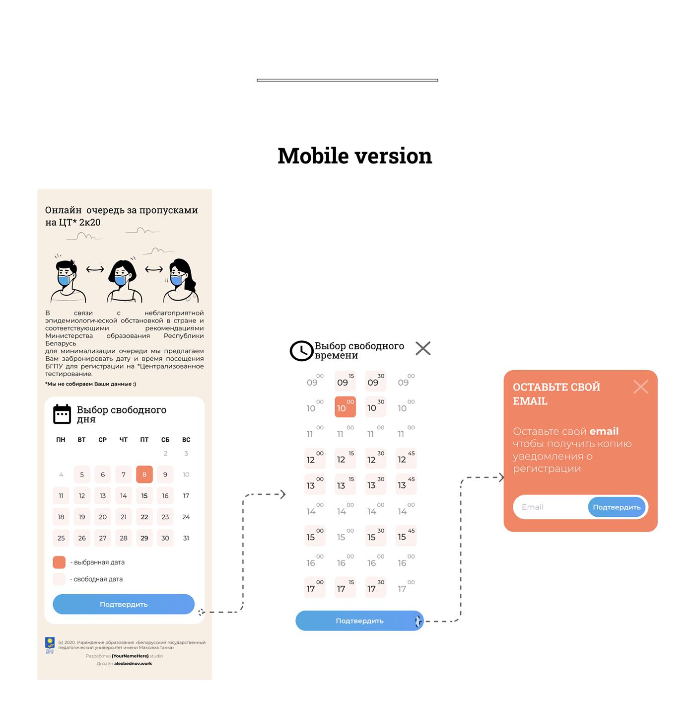 app design Figma inspiration mobile online PWA queue Spa UI/UX