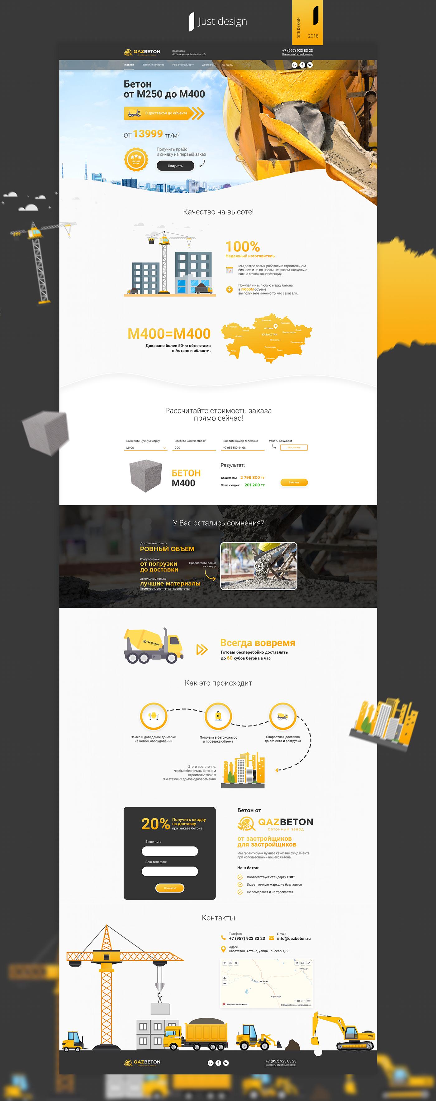 продажа бетона стройка