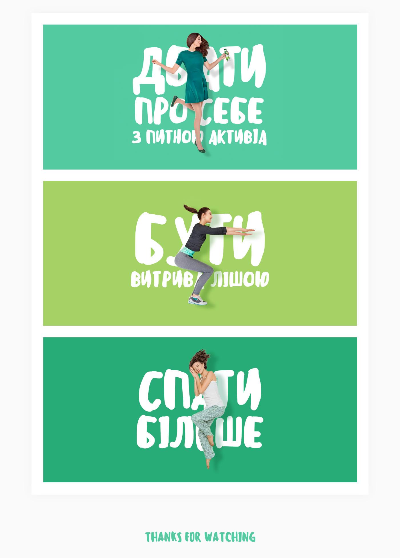 ukraine activia aimbulance yogurt Webdesign habit task Responsive mobile Render 3D