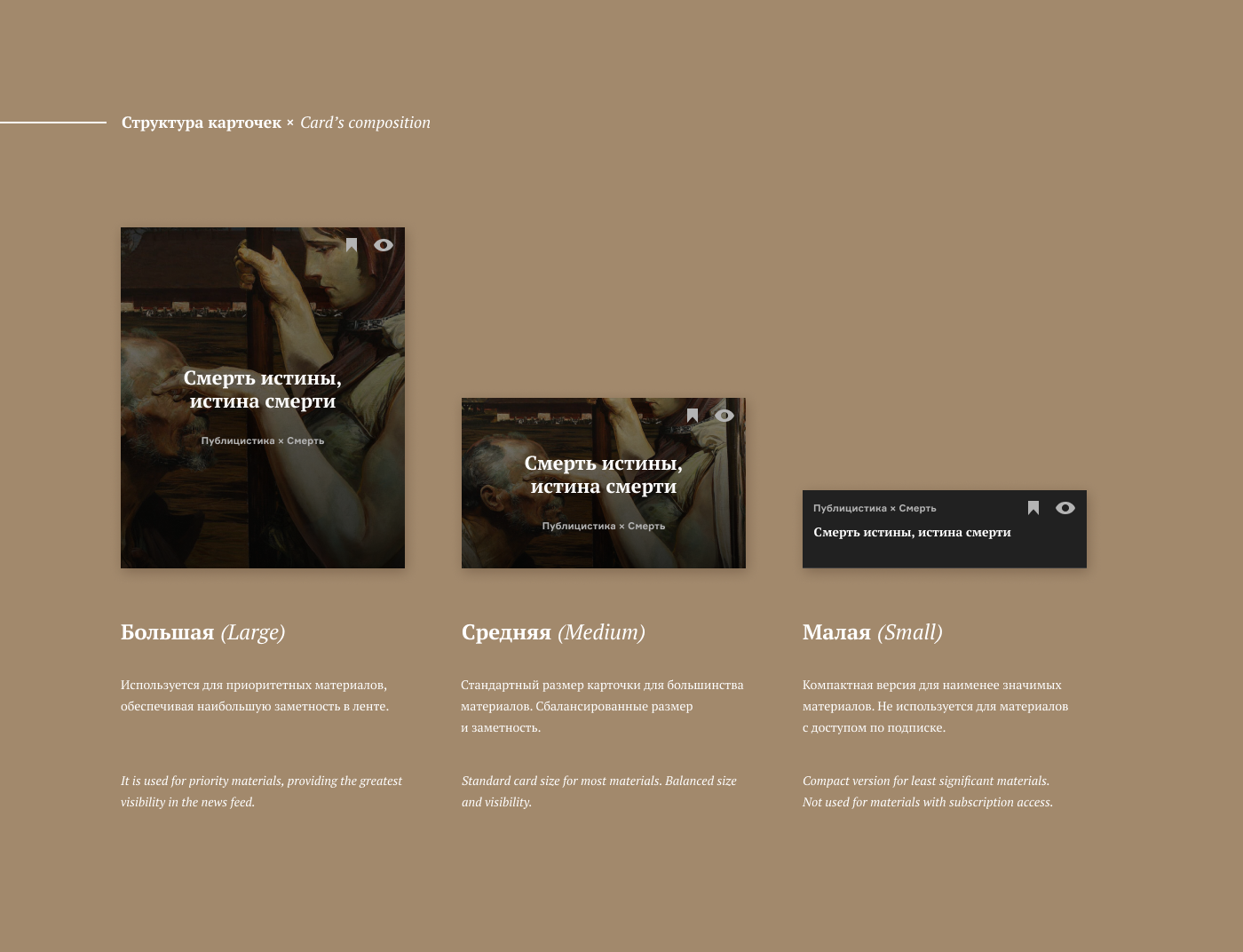 app concept design Dystopia literature magazine mobile publication UI