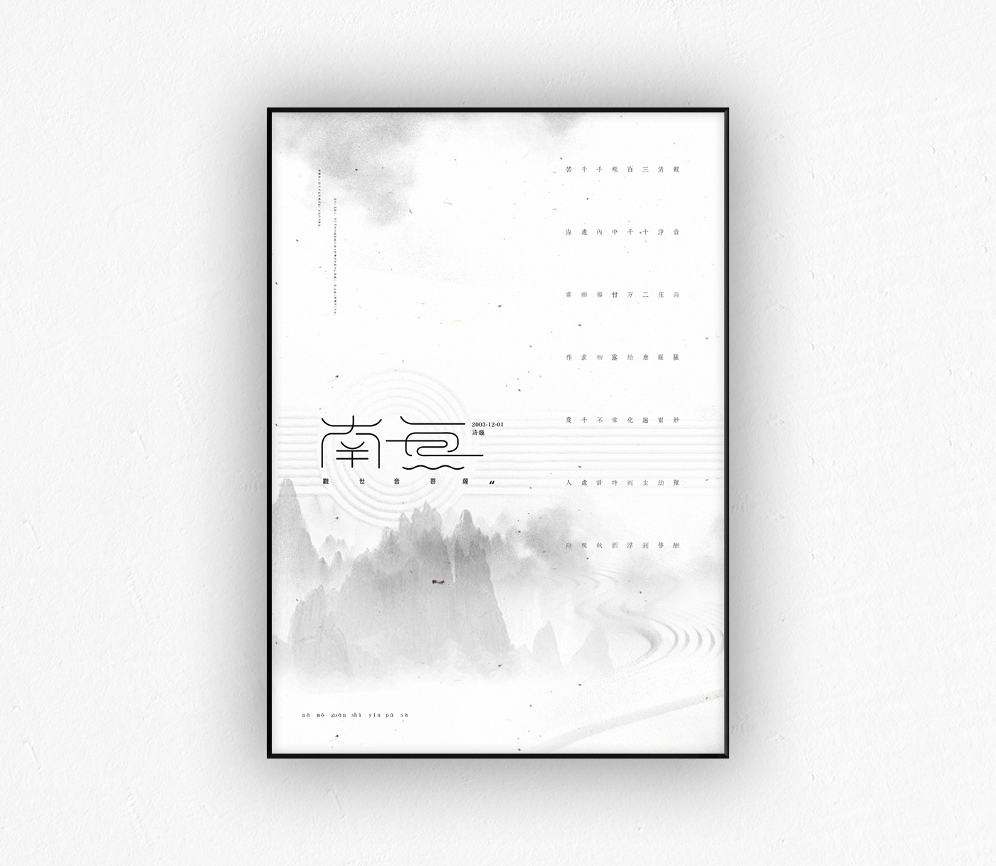 poster font 字体设计 字体 海报 视觉 排版 黑白