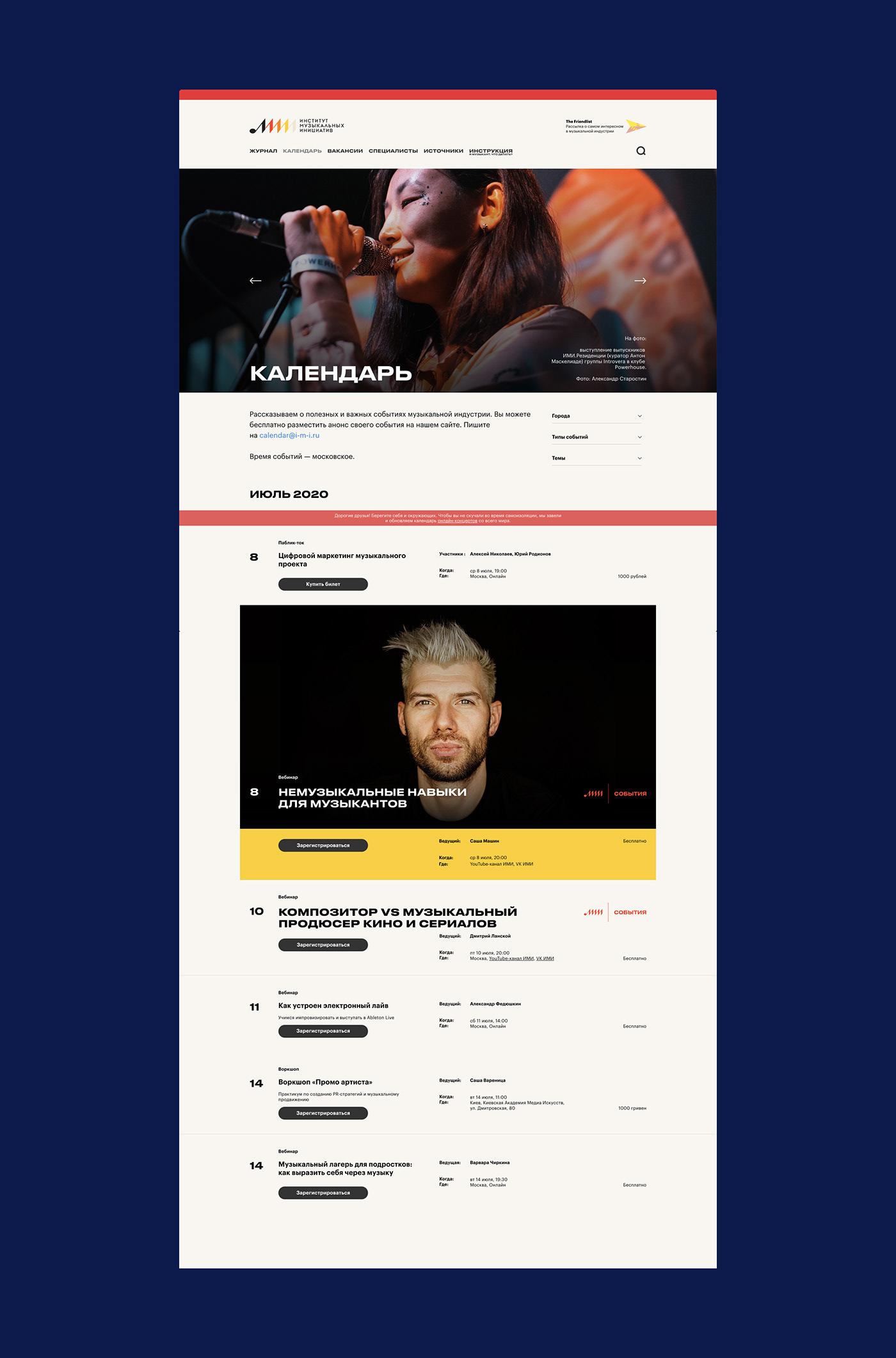 music community media type typography   design druk Website