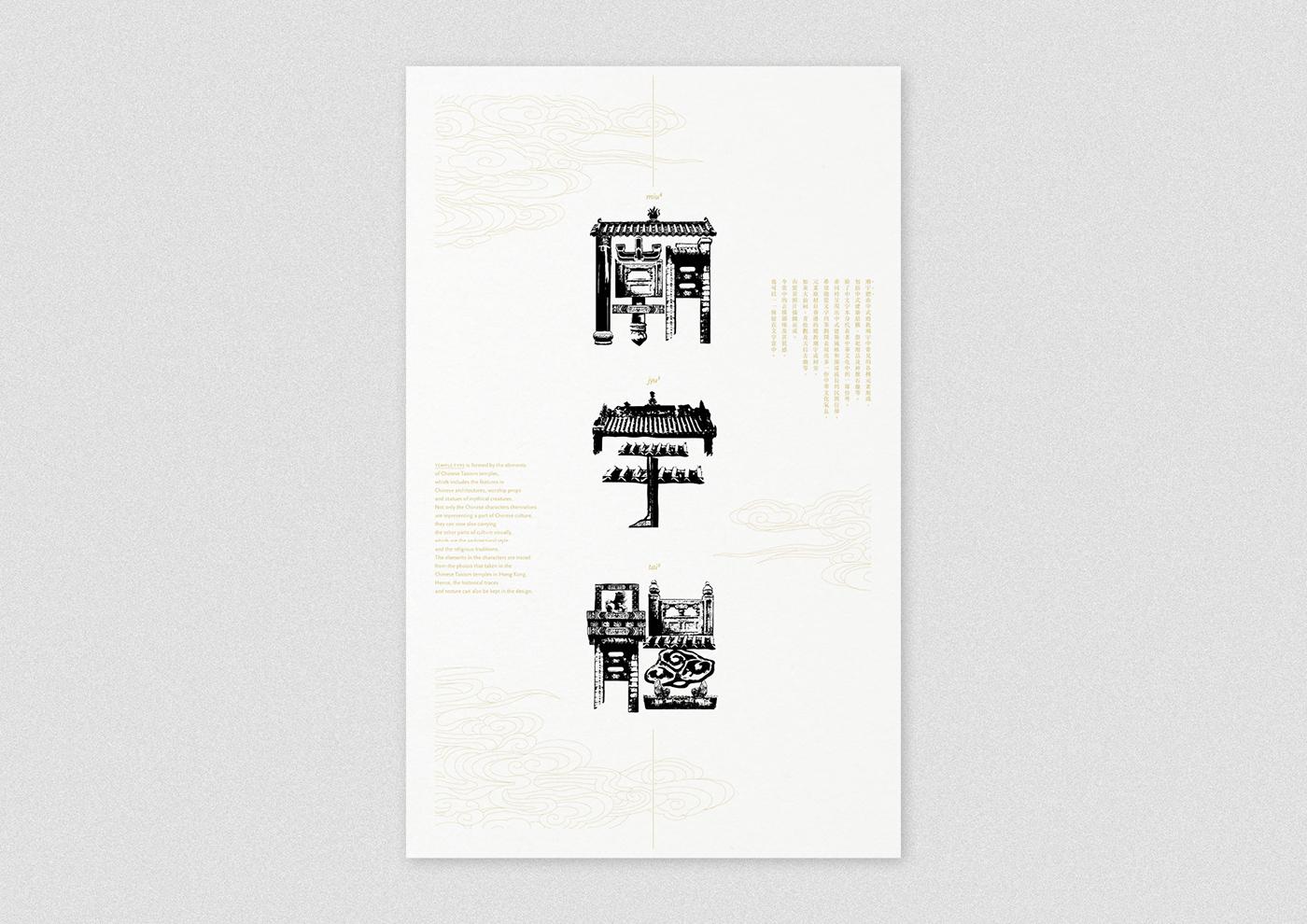 chinese Hong Kong temple