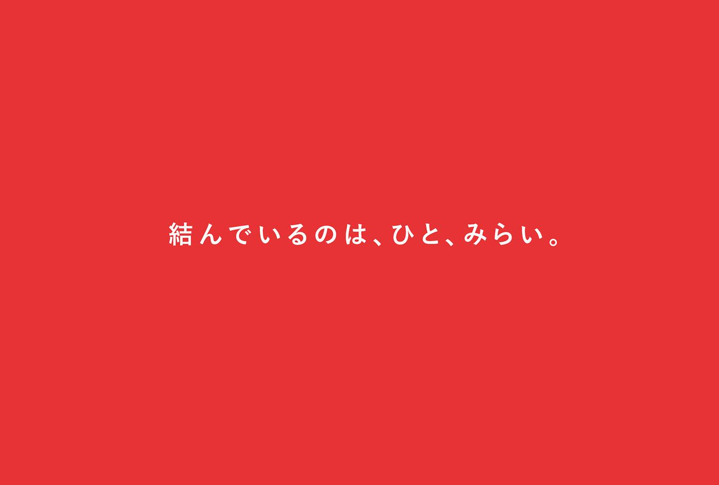Chinese Character CI company logo kanji red VI 企業ロゴ 漢字