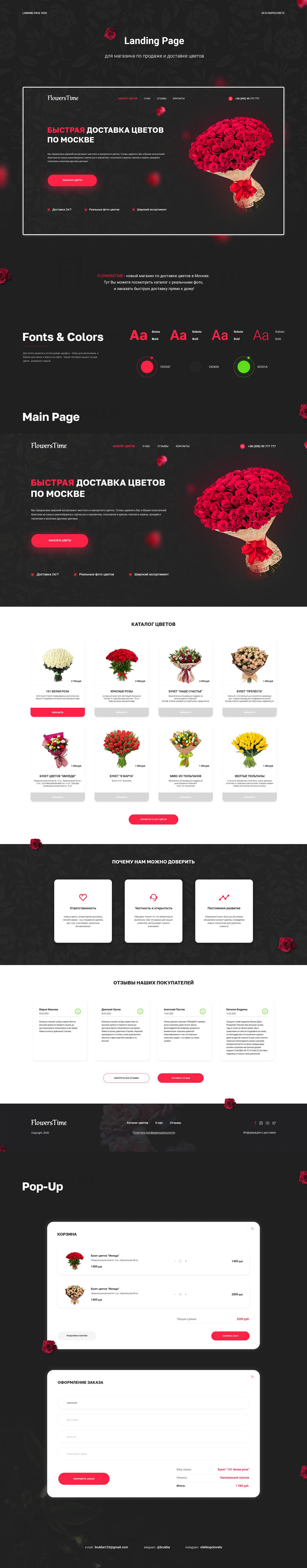 landing page web-design дизайн лендинг сайт